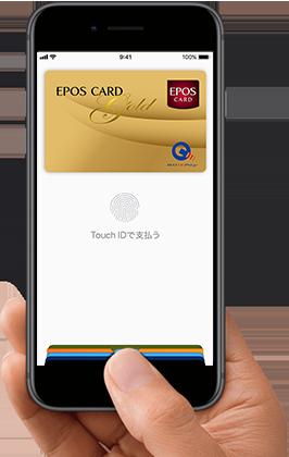 Apple Payでの支払い方法4