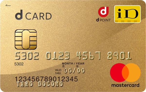dカードGOLDは、ゴールドカードだけでなく、プラチナカード、ブラックカードを出して欲しい!-2