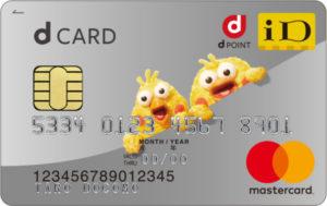 dカードを申し込んでザクザクポイントをためまくろう!-1