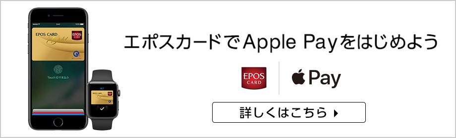エポスカードがApple Pay対応!今からでも申し込むメリットとは?