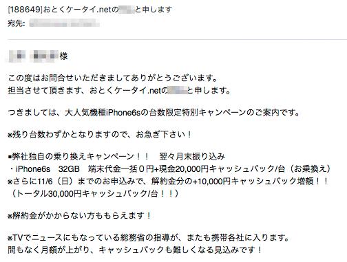 iPhone6Sが一括0円でキャッシュバックが3万円!その他の条件は?