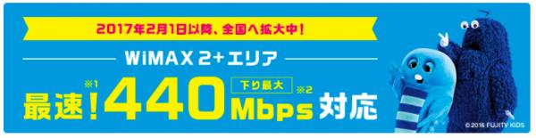 WiMAXは順次エリア拡大中!-1