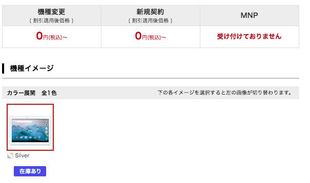 ドコモオンラインショップdtab(d-01H)が新規・機種変更一括0円に!タブレットを無料で手に入れるチャンス!-2
