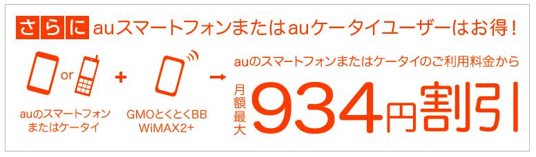 Broad WiMAXの最安料金プランはauスマートバリューmineが申し込めずお得じゃない!