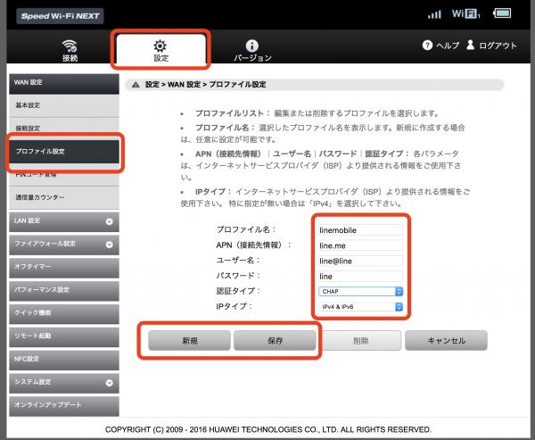 ユーザー名:admin  パスワード:IMEIの下5桁  を入力しログインします。