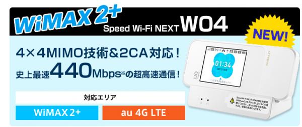 WiMAXはの電波は建物に弱い?-2