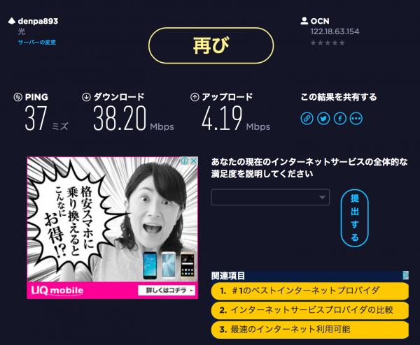 Y!Mobile編