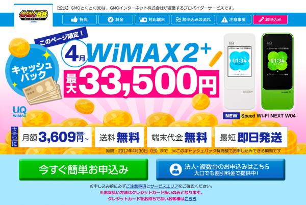 W04買うならGMOとくとくBBWiMAXがおすすめ!