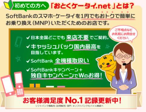 そもそもおとくケータイ.netって何?