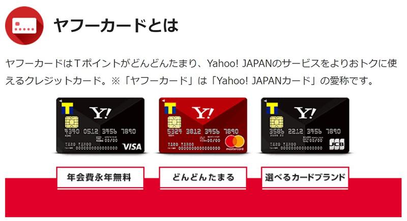 ソフトバンクカードとヤフーカードの大きな違いは支払い方式