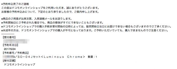 ドコモ版はXperia XZ Premiumを予約しました。