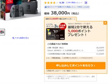 ヤフーカードを申し込み、ニンテンドーSwitchを5,000ポイント使用して購入すると33,000円で購入できます。