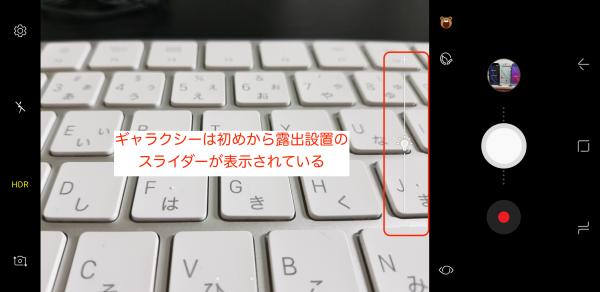 露出と色合いのスライダーを呼び出すためには、設定ボタンを押す必要があります。