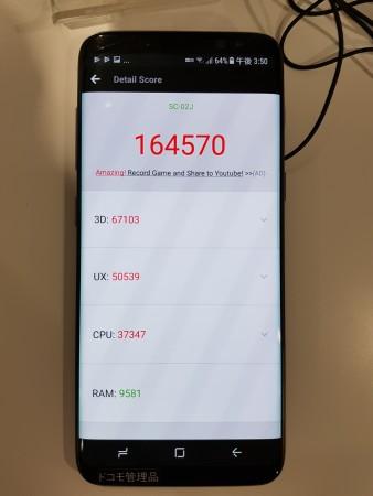 ちなみにGalaxy S8(SO-02J)は16万点を超えました。