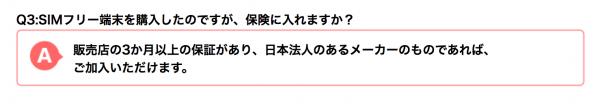 SIMフリーの場合、日本法人のあるメーカーで販売店のショップで3ヶ月保証がついていたら可能です