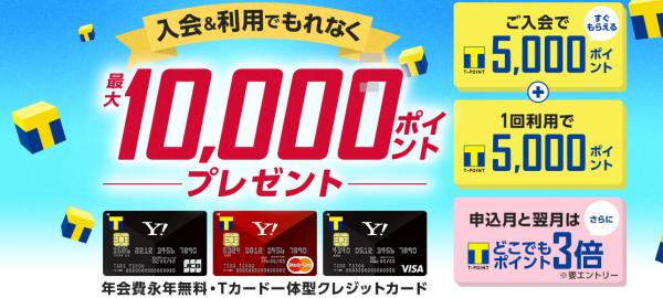 ヤフーカード契約で5,000円引きで購入する!