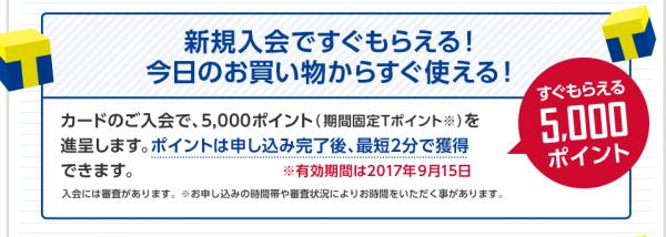 ヤフーカード契約で販売価格より3000~5000円安く買える!-3