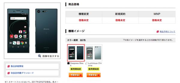 Xperia XZ Premium(SO-04J)の価格いくら?発売日はどうなる?