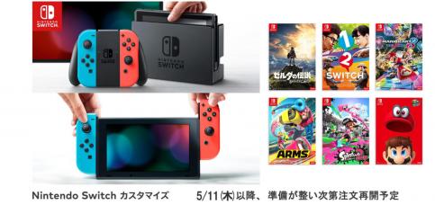 Nintendo Switchはどこで手に入る?-6