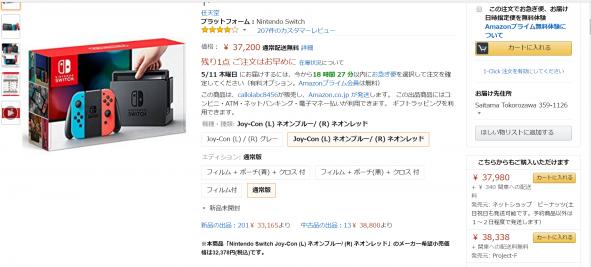 Nintendo Switchはどこで手に入る?-3