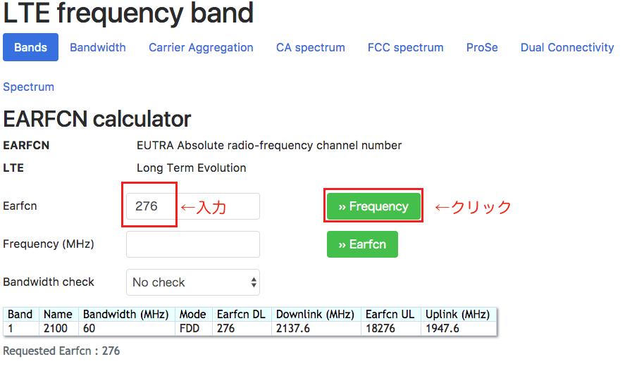 EARFCNを周波数帯(BAND)へ変換