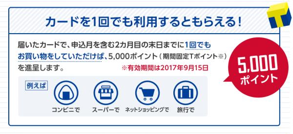 ヤフーカード契約で販売価格より3000~5000円安く買える!-4