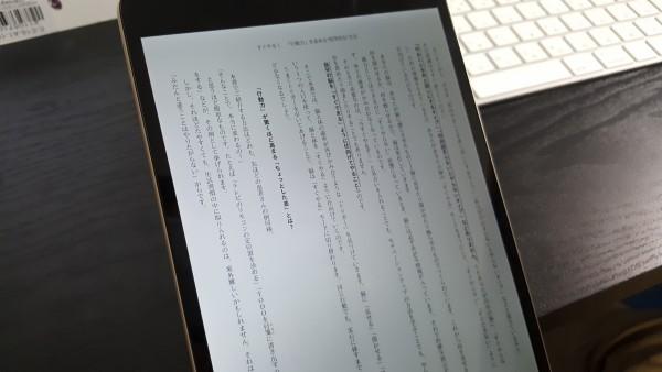 mi Pad 3は電子書籍にぴったり