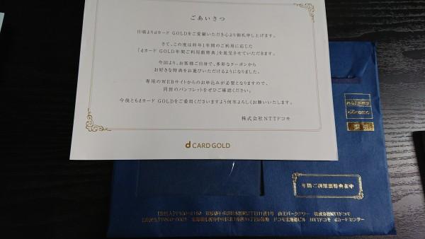 年間ご利用額特典で毎年機種変2万円引きが可能に!-1
