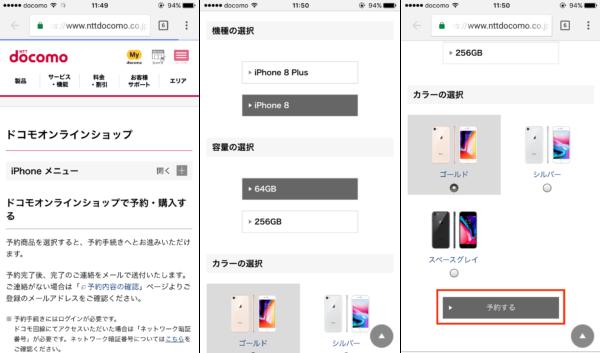 ドコモオンラインショップ(iPhone8・iPhoneX予約ページ直通)を開きます-1