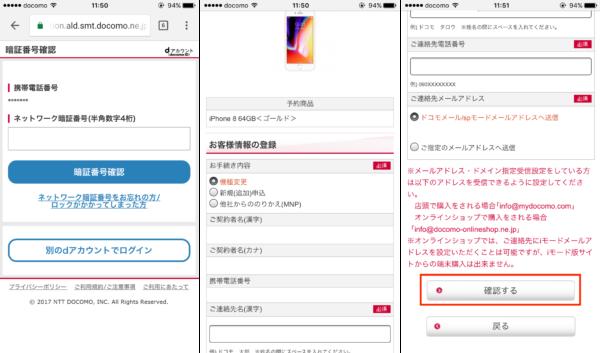 ドコモオンラインショップ(iPhone8・iPhoneX予約ページ直通)を開きます-2