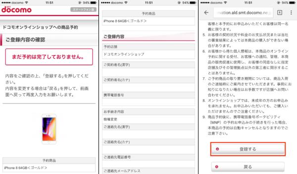 ドコモオンラインショップ(iPhone8・iPhoneX予約ページ直通)を開きます-3