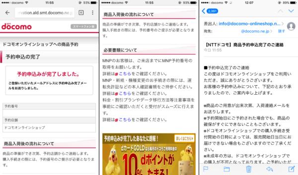 ドコモオンラインショップ(iPhone8・iPhoneX予約ページ直通)を開きます-4