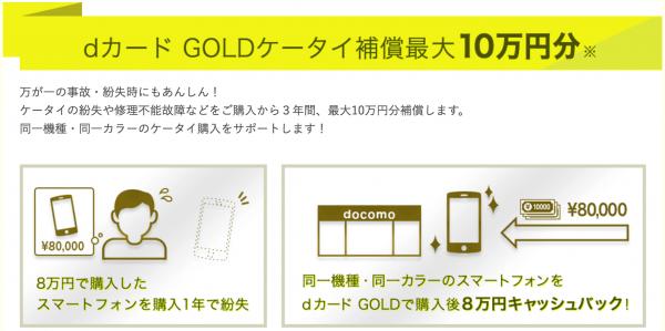 dカードGOLDケータイ補償が10万円分。月額料金の補償を外せば2年で18000円の節約に!