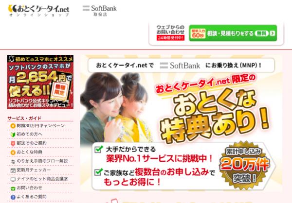 Xperia XZがMNP一括2万円!さらに月々754円というありえないキャンペーン開催