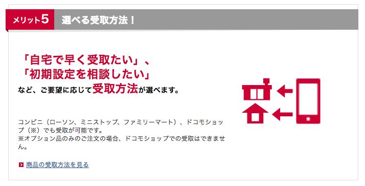 自宅・コンビニ・ドコモショップから受取方法が選べる!