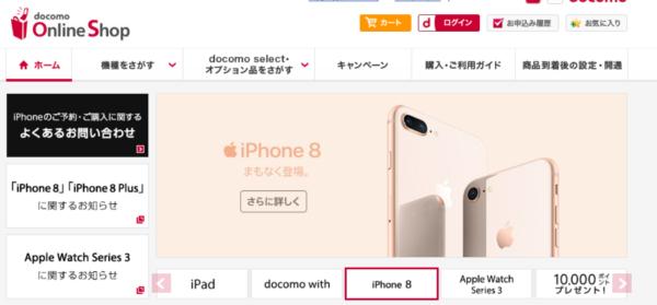 iPhone8・iPhoneX(iPhone10)の予約・機種変更をドコモオンラインショップでしないと損する9つの理由とは?