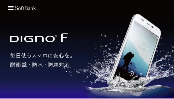 DIGNO Fが一括0円。キャッシュバック25,000円。短期解除料なし!月額料金1374円〜(ID:2580)