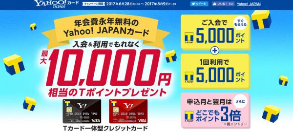 ヤフーカードは新規入会者限定で最大で10,000相当のTポイントがゲットできる!-1