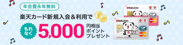 楽天カードなら新規入会者限定で5,000円相当のポイントが貰える!-1