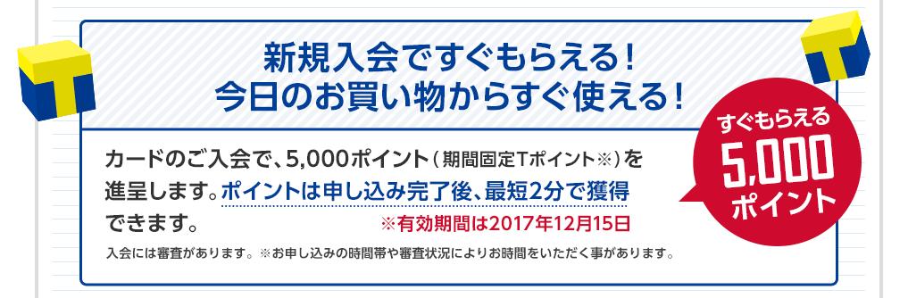 ヤフーカードは新規入会者限定で最大で10,000相当のTポイントがゲットできる!-2