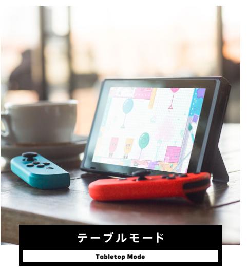 Nintendo Switchって、今までのゲーム機と比べて何が新しいの?-5