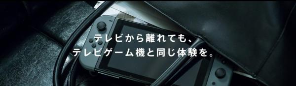 Nintendo Switchって、今までのゲーム機と比べて何が新しいの?-2