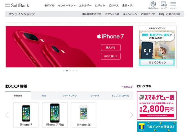 iPhone8・iPhoneXの予約・機種変更をソフトバンクオンラインショップでやらないと損する5つの理由とは?
