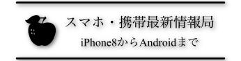 携帯乞食でブラックリスト!iPhone・スマホ・格安SIMの最新情報を発するブログ