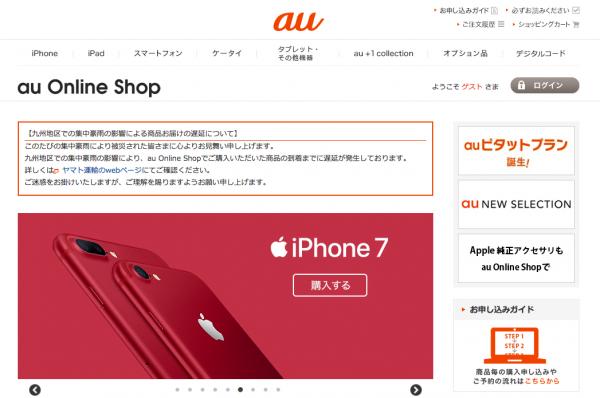 iPhone8・iPhoneXの予約・機種変更をauオンラインショップでやらないと損する5つの理由