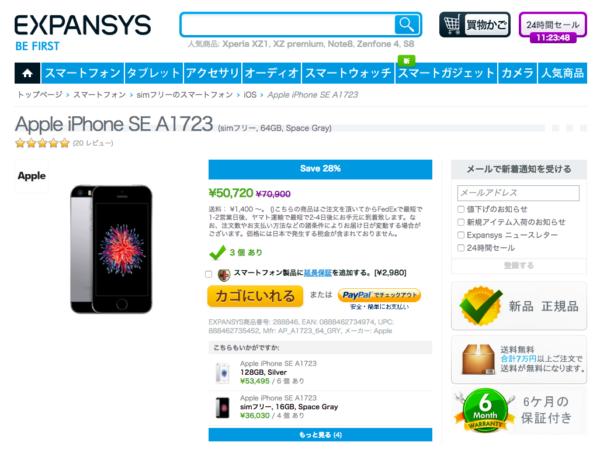 5万円+α出せばLGのフラッグシップV20やiPhoneSEが手に入る!-1