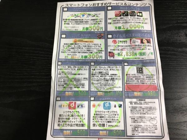 iPhone8・iPhone8 Plusの価格-3