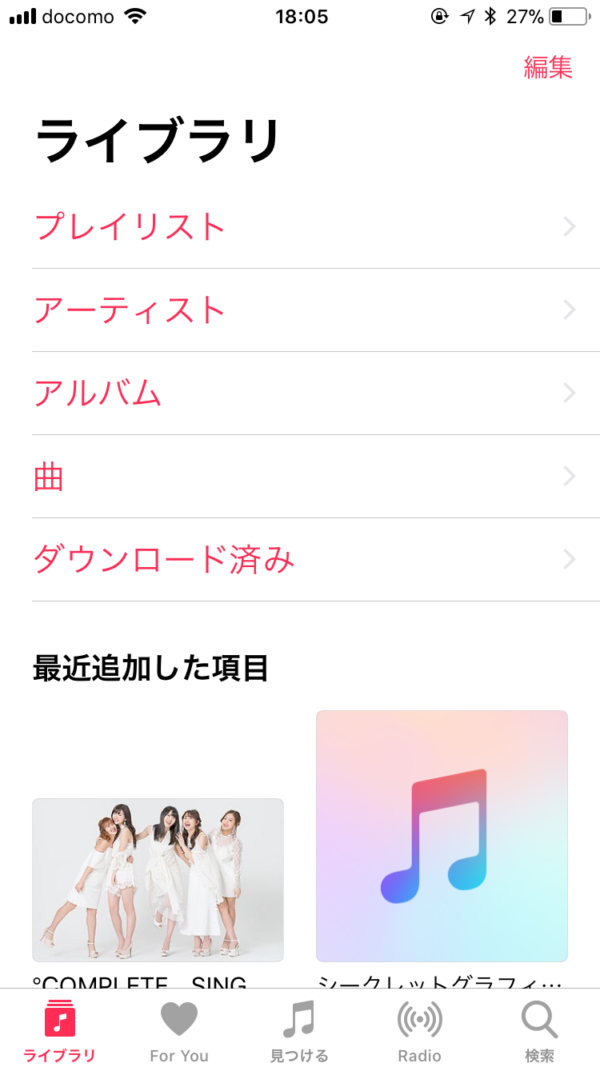 iPhoneでプレイリストを作成し、Apple Watchへ転送する-2