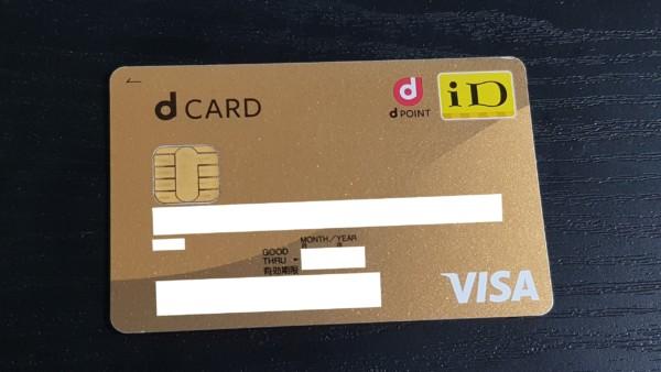 D カード 家族 カード