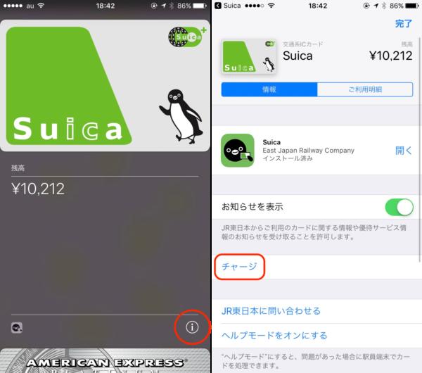 iPhone8でSuicaにクレカでチャージする方法-2